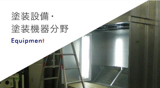 塗装設備・塗装機器分野